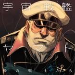 『宇宙戦艦ヤマト2202』小説誕生!福井晴敏らが手がけ、アニメにない新エピソードも