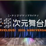 テニミュから刀剣乱舞、ペダステも!マーベラス20周年記念「2.5次元舞台展」開催