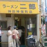 マニアも絶賛の『ラーメン二郎神田神保町店』閉店 移転のウワサも