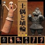 コップのフチから土偶と埴輪が出土! 時代を越えて「PUTITTO 土偶と埴輪」が登場