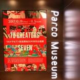 ウルトラセブンを70人のクリエイターがオマージュ!企画展開催中