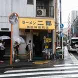 『ラーメン二郎神田神保町店』は閉店後に移転する予定 公式の告知は近日中か