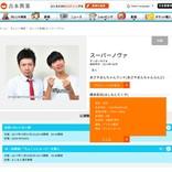 元Berryz工房・菅谷梨沙子さん授かり婚のお相手はお笑い芸人? そのプロフィールを一挙公開
