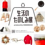 ほぼ日のイベント『第二回生活のたのしみ展』が11月に開催 「ほぼ日5年手帳」の先行販売も