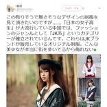 中国で女子に「JK系」スタイルが大流行!? 「かわいすぎる」「今すぐに中国に行こう」という反応多数