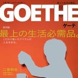 二宮和也がグループへの愛や映画「ラストレシピ」の撮影秘話を語る