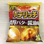 【裏ワザ】警視庁がツイートした「お菓子の袋の開け方」がマジ凄い! 難攻不落の菓子袋もこれで一発爆破阻止!!