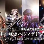 【えんそく】史上最大ワンマン赤坂BLITZライブレポート「青春はまだまだ続きます!」