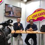 【東京モーターショー2017】トヨタ自動車の豊田章男社長もサプライズで登場! LOVECARSブースでは毎日トークライブが開催中