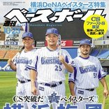 3位対3位の日本シリーズになったら日本一に価値ある!?出場には条件が必要だ