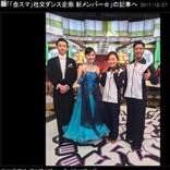 お天気お姉さん江川清音 『金スマ』社交ダンス部でファン急増「綺麗な方なので楽しみ」