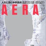 雑誌「AERA」で蜷川実花が撮影した二宮和也の表紙・インタビューが掲載