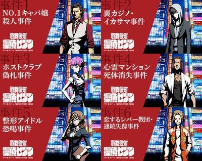 『歌舞伎町 探偵セブン』事件一覧