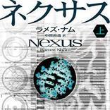 【今週はこれを読め! SF編】精神を共有する「ネクサス」が拓くのは、理想郷か地獄か