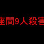 【閲覧注意】「座間アパート9人殺害事件」の隣人らしき人物の証言が怖すぎる / 事故物件サイト『大島てる』に投稿