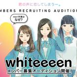 whiteeeen、最年少メンバー卒業&新メンバーオーディション開催を同時発表
