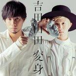 1年8か月ぶりとなる5thアルバム『変身』には吉田山田の生き様が詰まっていた?【インタビュー】