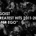 EGOISTが初のベスト・アルバムを12月リリース、全曲リマスタリング