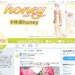 【来いよオラァ!】Mr.KING・平野紫耀主演の映画「honey」が特報解禁で早くも興奮の声