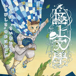 赤羽根健治、折笠富美子、竹内順子らが宮沢賢治の『風の又三郎・よだかの星』を声だけで表現