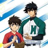 アニメ『メジャー セカンド』制作決定!主役は吾郎と寿也の次世代へ