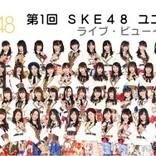 SKE48最強ユニットの座をかけ火花「第1回ユニット対抗戦」LV決定