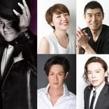 三谷幸喜作舞台『ショーガール』上演! 日替わりゲストに長澤まさみ&斉藤由貴ら登場