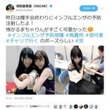 AKB48グループ恒例「注射会」半ベソメンバーがかわいい