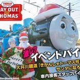 大井川鐵道の「きかんしゃトーマス号」でサンタさんになれる激レアバイトが登場!