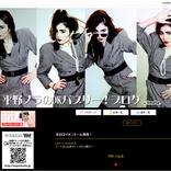 平野ノラ、セクシーなバスタオル姿に反響「ゲロマブいい女」「瀬戸朝香さんに似ていてビックリ」