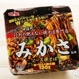 『明星 みかさ監修 ソース焼そば』甘さとスパイシーのWソースで味わうエスニックテイストの大量太麺!