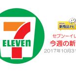 『セブン-イレブン・今週の新商品』映画『ラストレシピ』コラボ商品やかわいいスイーツ登場