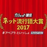 今年はアベプラといっしょ♪『ガジェット通信 ネット流行語・アニメ流行語大賞2017』ノミネートワード募集!