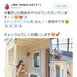 NMB48上西怜 姉譲りのパーフェクトボディでグラビア席巻
