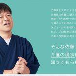 """""""普通の人""""佐藤二朗さん、大いに語る JA共済「介護の日」特設サイト"""