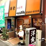 あのタモさんの生みの親・赤塚不二夫が愛した老舗洋食店 / 東京都新宿区中落合の「ぺいざん」