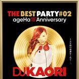 ageHa15周年記念パーティー第二弾に日本を代表するビッグネームが集結!