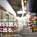 「BOSS」購入でBOSS×京急ロゴ入りグッズなどをプレゼントキャンペーン開催中