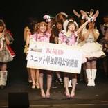 SKE48「ユニット対抗戦」大盛況、サプライズ発表も続々