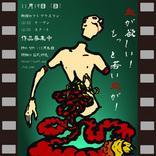 """""""残酷""""は爆発だ! スプラッターの才能を発掘する『学生残酷映画祭2017』 押切蓮介、高橋洋ら豪華審査員そろい踏み[ホラー通信]"""