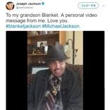 マイケル父ジョー・ジャクソンが認知症? 孫に勘違いのビデオメッセージを投稿