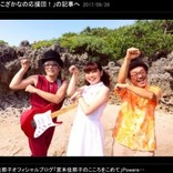 """ROLLY&具志堅用高""""116歳""""コンビ 宮本佳那子と『ねこざかなダンシング』"""