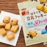 『EPA+(エパプラス) ひとくち豆乳クッキー ラムレーズン入り』健康意識高い系女子にぴったりな優しさ溢れる大人クッキー!