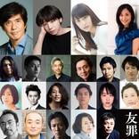 生田斗真×瑛太出演映画「友罪」に夏帆、山本美月ら追加キャスト発表