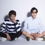 ホフディラン、20年振りに『オールナイトニッポン』に! 人気マンガ『サラリーマン山崎シゲル』とのコラボも!