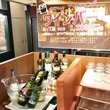 【2店舗限定】ポポラマーマの「ワイン飲み放題」がコスパ最強でただの神! 90分1100円で6種類のワインが注ぎ放題だぞ!!