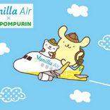 バニラエア、「ポムポムプリン」を起用し奄美群島のプロモーション実施