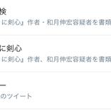 【なぜ?】『るろ剣』作者・和月伸宏さん書類送検で「しまぶー」がトレンド入り / ネットの声「しまぶーは抜刀したけど和月は型稽古だけだし」