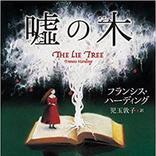 【今週はこれを読め! ミステリー編】14歳の少女が挑む世界との知恵比べ『嘘の木』