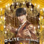 "BIGBANGの""D-LITE ""  鈴木雅之カバー「違う、そうじゃない」MUSIC VIDEO公開!"